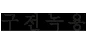 한국미라클피플사